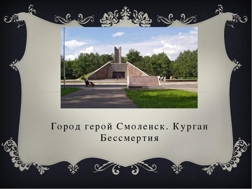 Город герой Смоленск. Курган Бессмертия