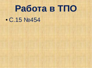 Работа в ТПО С.15 №454