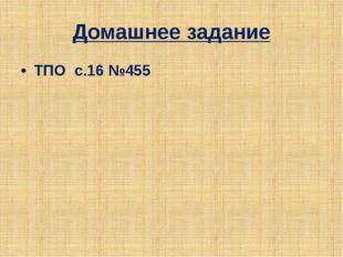 Домашнее задание ТПО с.16 №455