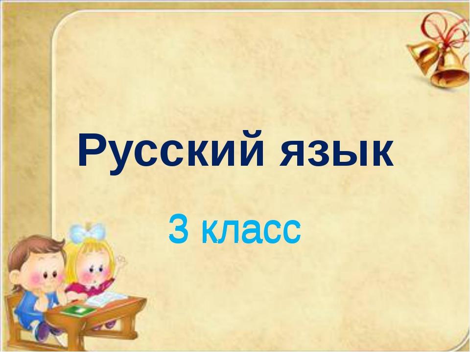 Русский язык 3 класс 3 класс