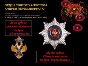 ОРДЕН СВЯТОГО АПОСТОЛА АНДРЕЯ ПЕРВОЗВАННОГО Знак ордена Святого апостола Андр