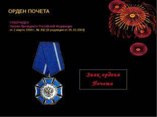 ОРДЕН ПОЧЕТА Знак ордена Почета УТВЕРЖДЕН Указом Президента Российской Федера