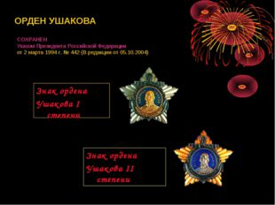 ОРДЕН УШАКОВА Знак ордена Ушакова II степени Знак ордена Ушакова I степени СО