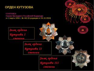 ОРДЕН КУТУЗОВА Знак ордена Кутузова II степени Знак ордена Кутузова I степени