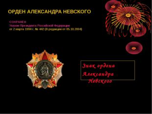 ОРДЕН АЛЕКСАНДРА НЕВСКОГО Знак ордена Александра Невского СОХРАНЕН Указом Пре