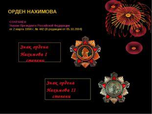 ОРДЕН НАХИМОВА Знак ордена Нахимова II степени Знак ордена Нахимова I степени