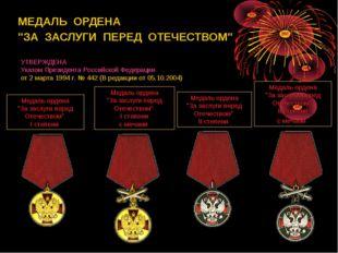 """МЕДАЛЬОРДЕНА """"ЗАЗАСЛУГИПЕРЕДОТЕЧЕСТВОМ"""" Медаль ордена """"За заслуги п"""
