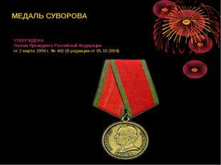МЕДАЛЬСУВОРОВА УТВЕРЖДЕНА Указом Президента Российской Федерации от 2 марта