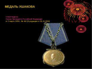 МЕДАЛЬУШАКОВА УТВЕРЖДЕНА Указом Президента Российской Федерации от 2 марта 1