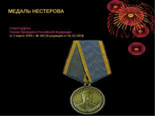 МЕДАЛЬНЕСТЕРОВА УТВЕРЖДЕНА Указом Президента Российской Федерации от 2 марта