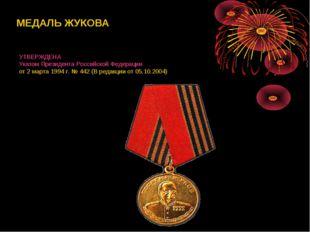 МЕДАЛЬЖУКОВА УТВЕРЖДЕНА Указом Президента Российской Федерации от 2 марта 19