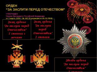 """ОРДЕН """"ЗА ЗАСЛУГИ ПЕРЕД ОТЕЧЕСТВОМ"""" Знак ордена """"За заслуги перед Отечеством"""""""