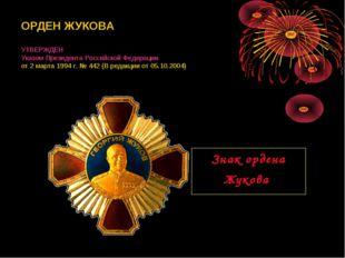 ОРДЕН ЖУКОВА Знак ордена Жукова УТВЕРЖДЕН Указом Президента Российской Федера