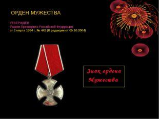 ОРДЕН МУЖЕСТВА Знак ордена Мужества УТВЕРЖДЕН Указом Президента Российской Фе