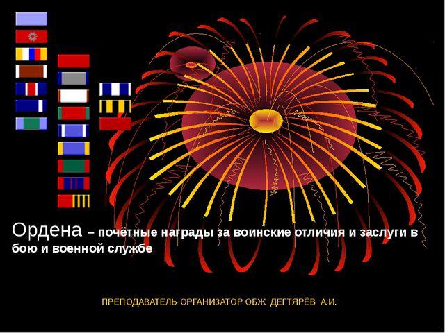 Ордена – почётные награды за воинские отличия и заслуги в бою и военной служб...