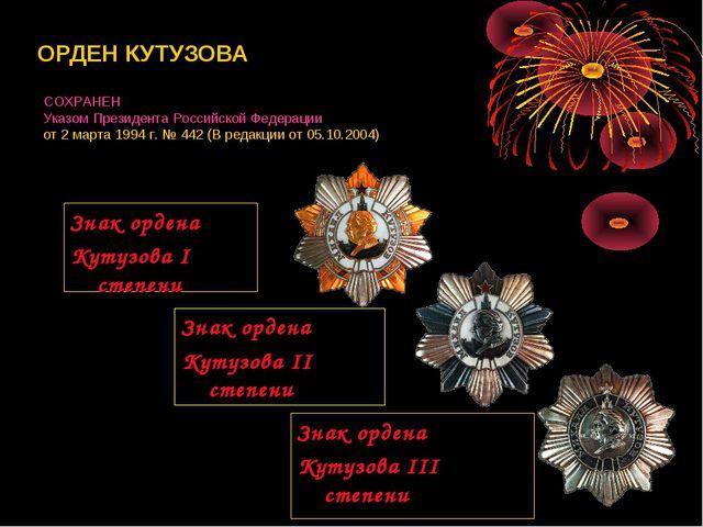 ОРДЕН КУТУЗОВА Знак ордена Кутузова II степени Знак ордена Кутузова I степени...