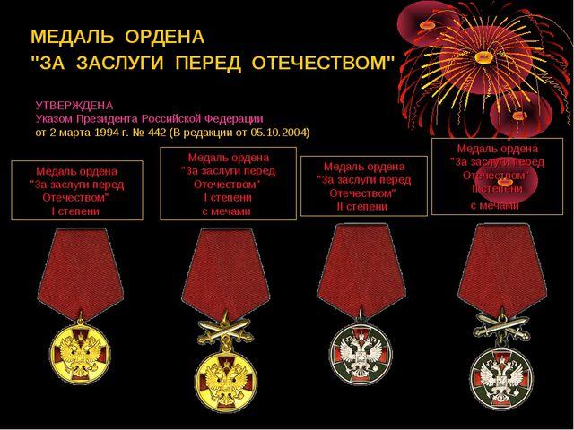 """МЕДАЛЬОРДЕНА """"ЗАЗАСЛУГИПЕРЕДОТЕЧЕСТВОМ"""" Медаль ордена """"За заслуги п..."""