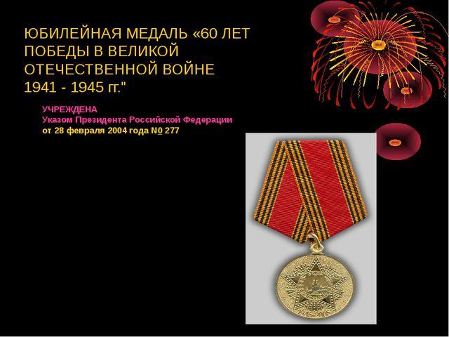 УЧРЕЖДЕНА Указом Президента Российской Федерации от 28 февраля 2004 года N02...