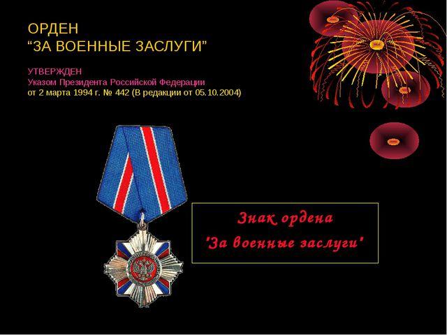 """ОРДЕН """"ЗА ВОЕННЫЕ ЗАСЛУГИ"""" Знак ордена """"За военные заслуги"""" УТВЕРЖДЕН Указом..."""