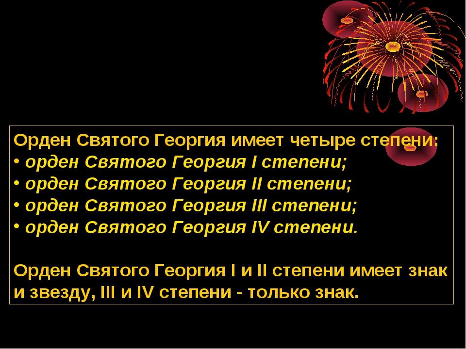 Орден Святого Георгия имеет четыре степени: орден Святого Георгия I степени;...