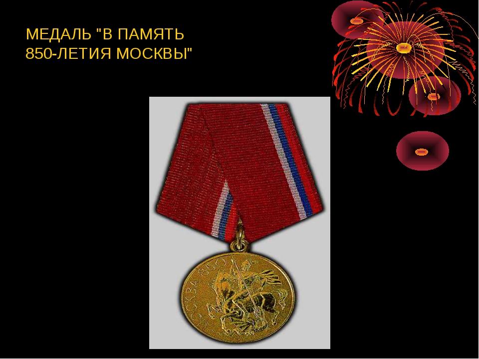 """МЕДАЛЬ """"В ПАМЯТЬ 850-ЛЕТИЯ МОСКВЫ"""""""