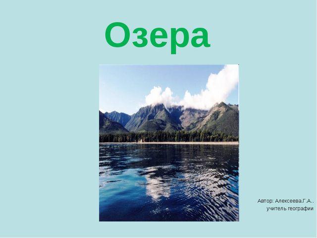 Озера Автор: Алексеева.Г.А.. учитель географии