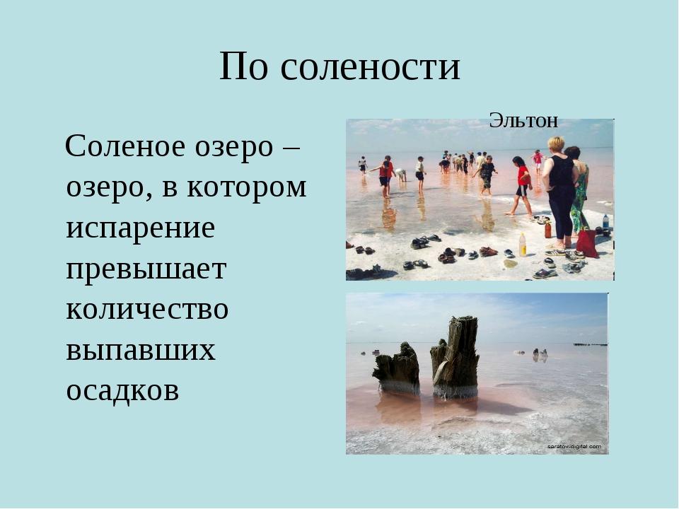 По солености Соленое озеро – озеро, в котором испарение превышает количество...