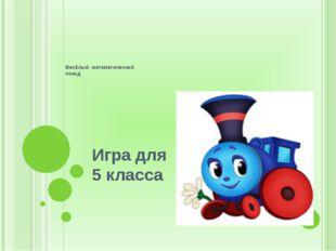 Весёлый математический поезд Игра для 5 класса