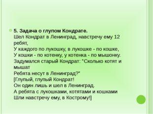 5. Задача о глупом Кондрате. Шел Кондрат в Ленинград, навстречу ему 12 ребят