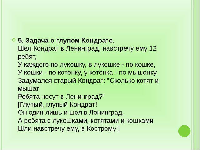 5. Задача о глупом Кондрате. Шел Кондрат в Ленинград, навстречу ему 12 ребят...