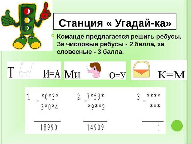 Станция « Угадай-ка» Команде предлагается решить ребусы. За числовые ребусы...