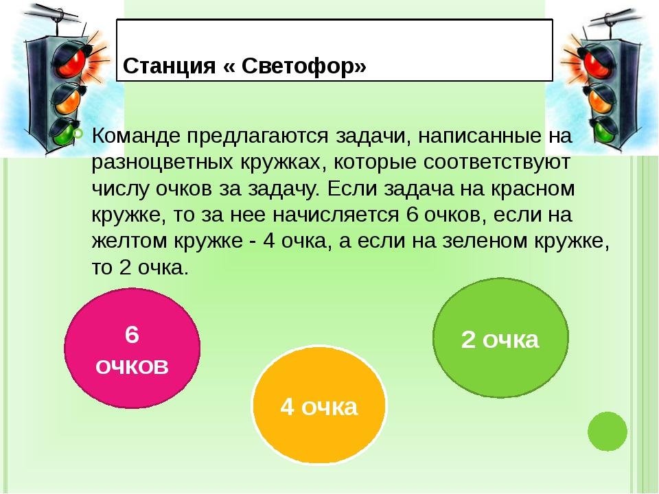 Станция « Светофор» Команде предлагаются задачи, написанные на разноцветных к...
