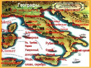 Географы. Где находится Древнейшая Италия? ПолуостровАпеннинский  МоряС З