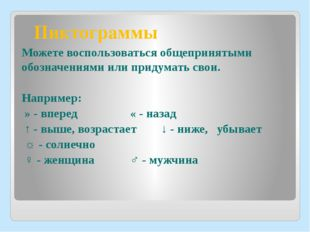 Пиктограммы Можете воспользоваться общепринятыми обозначениями или придумать