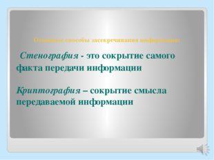 Основные способы засекречивания информации: Стенография - это сокрытие самого