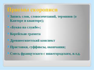 Приемы скорописи Запись слов, словосочетаний, терминов (о Канторе и кванторе)