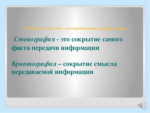Основные способы засекречивания информации: Стенография - это сокрытие самого...