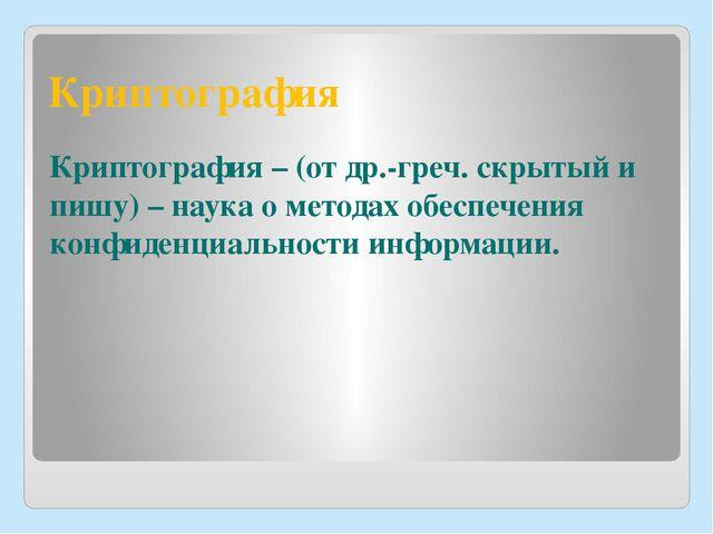 Криптография Криптография – (от др.-греч. скрытый и пишу) – наука о методах о...