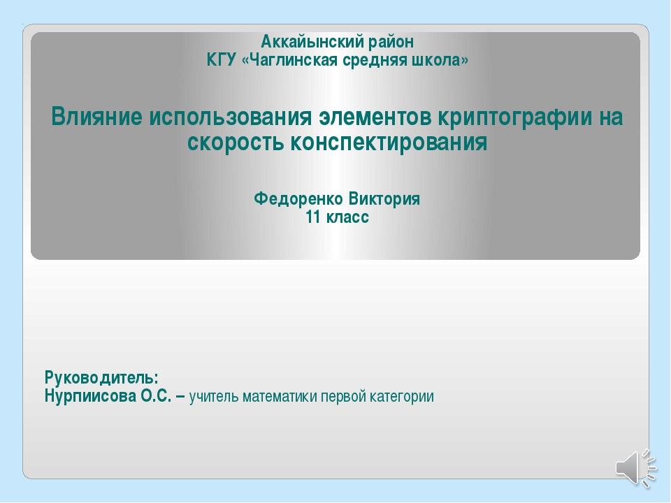 Аккайынский район КГУ «Чаглинская средняя школа» Влияние использования элемен...