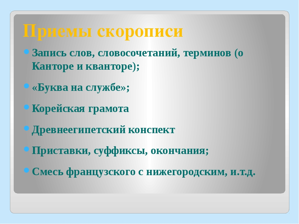 Приемы скорописи Запись слов, словосочетаний, терминов (о Канторе и кванторе)...