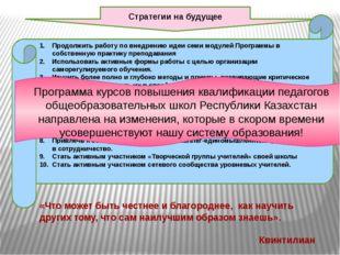 Стратегии на будущее Продолжить работу по внедрению идеи семи модулей Програм