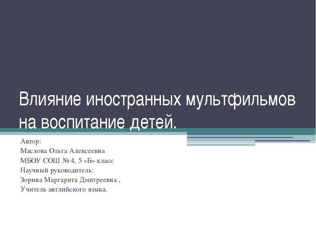 Влияние иностранных мультфильмов на воспитание детей. Автор: Маслова Ольга Ал...