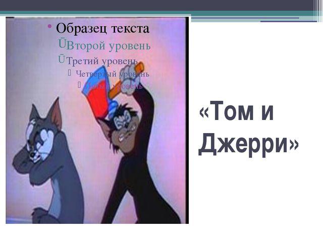 «Том и Джерри»