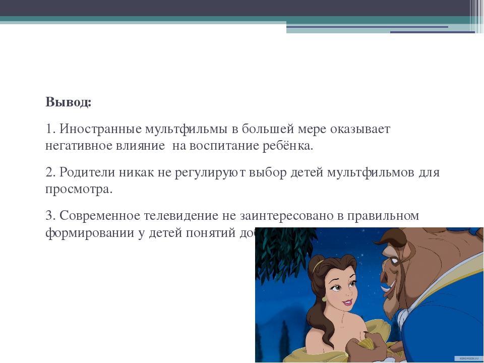 Вывод: 1. Иностранные мультфильмы в большей мере оказывает негативное влияни...
