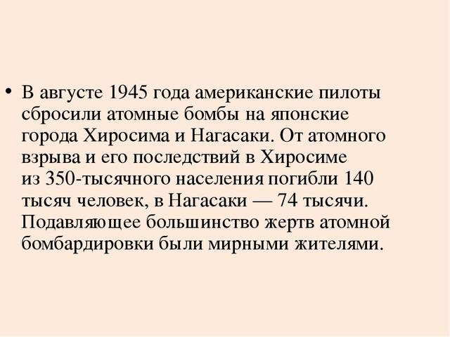 В августе 1945 года американские пилоты сбросили атомные бомбы наяпонские го...