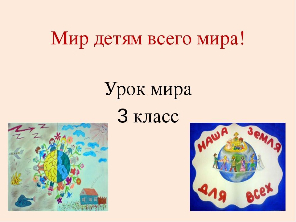 Мир детям всего мира! Урок мира 3 класс