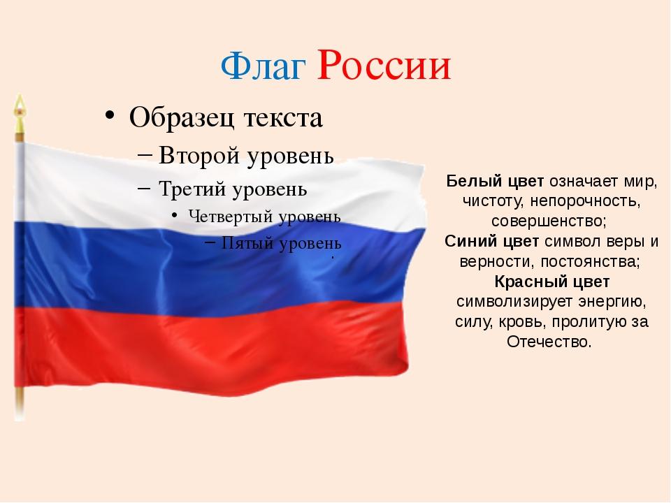 Флаг России . Белый цвет означает мир, чистоту, непорочность, совершенство; С...