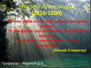 Василе Александри (1818-1890) Ш- ачел реще ал поезией, вешник тынэр ши ферич