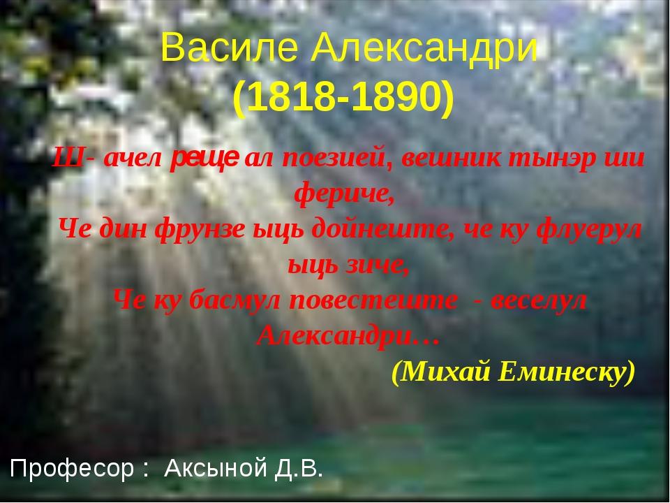 Василе Александри (1818-1890) Ш- ачел реще ал поезией, вешник тынэр ши ферич...