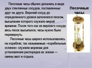 Песочные часы обычно делались в виде двух стеклянных сосудов, поставленных д